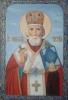 Св. Миколай Чудотворець